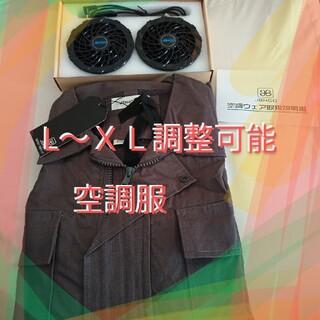 空調服、こげ茶色、L〜XL調整可能、空調ファン付、長袖