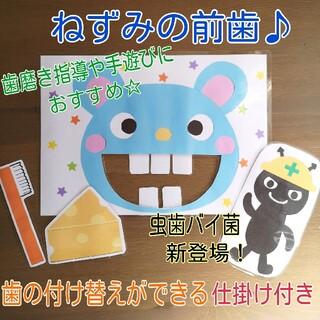 『ねずみの前歯』ペープサート パネルシアター 保育 知育玩具(おもちゃ/雑貨)