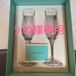 Tiffany & Co. - ティファニーペアグラス(スウィングシャンパン)
