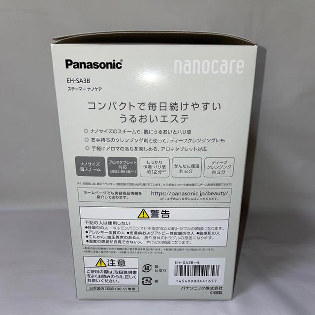 Panasonic(パナソニック)の【新品】パナソニック ナノケア EH-SA3B-N スチーマー  スマホ/家電/カメラの美容/健康(フェイスケア/美顔器)の商品写真