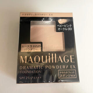 MAQuillAGE - マキアージュ ドラマティックパウダリー ベビーピンク