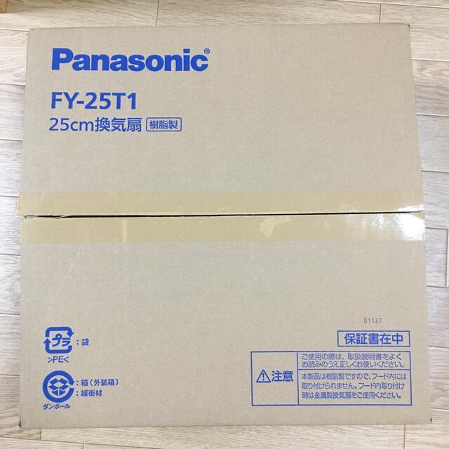 Panasonic(パナソニック)の換気扇 パナソニック スマホ/家電/カメラの生活家電(その他)の商品写真