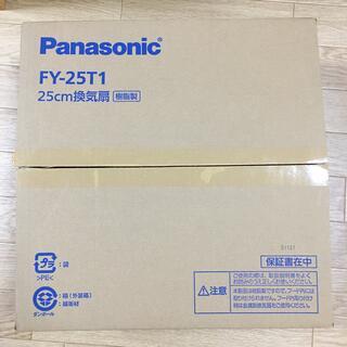Panasonic - 換気扇 パナソニック