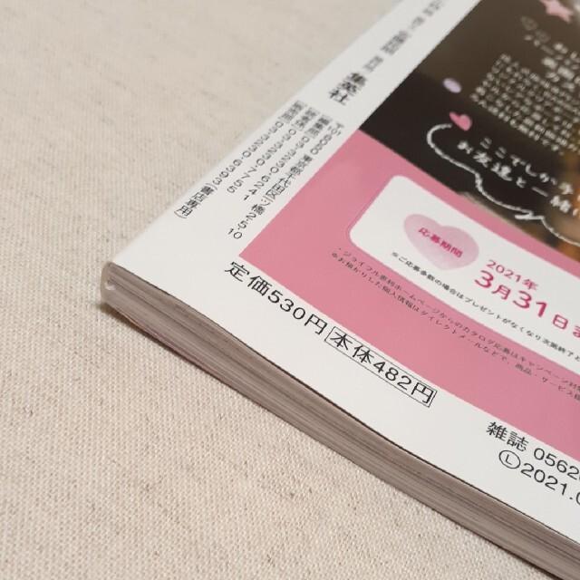 ①ENHYPEN Seventeen 2月号増刊 応募券のみ切り抜き エンタメ/ホビーの雑誌(その他)の商品写真
