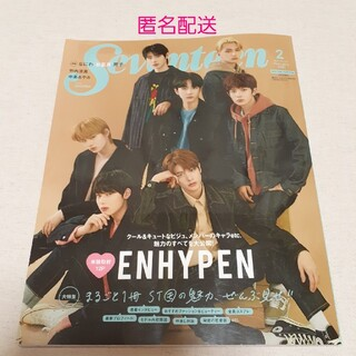 ①ENHYPEN Seventeen 2月号増刊 応募券のみ切り抜き