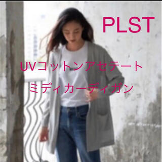 PLST - 【試着のみ】プラステ UVコットンアセテートミディーカーディガン