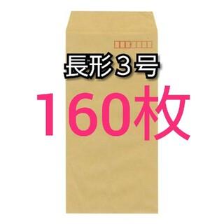 ☆新品☆ 長形3号 ( 長3 ) 封筒 160枚(オフィス用品一般)