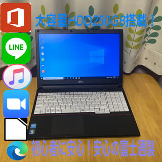 富士通 - 富士通製 初心者におすすめ 激安ノートパソコン DVD 大容量HDDで快適操作♪