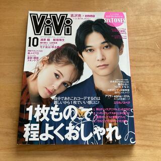コウダンシャ(講談社)のViVi (ヴィヴィ) 2019年 10月号(ファッション)
