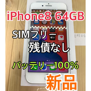 アップル(Apple)の【新品】【100%】iPhone 8 Silver 64 GB SIMフリー(スマートフォン本体)