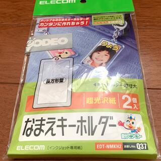 エレコム(ELECOM)のキーホルダーキット(各種パーツ)