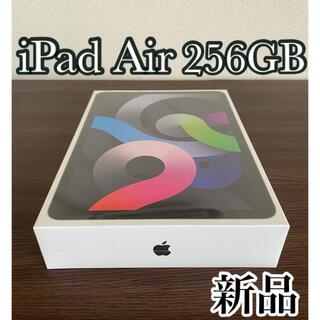 iPad - iPad Air 4 / 256GB / スペースグレー    【新品・未開封】