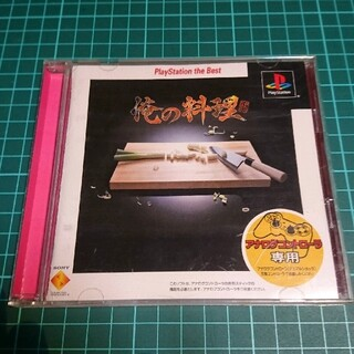 プレイステーション(PlayStation)のPS 俺の料理(家庭用ゲームソフト)