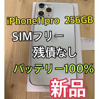 アップル(Apple)の【新品】iPhone 11 Pro シルバー 256 GB SIMフリー 本体(スマートフォン本体)