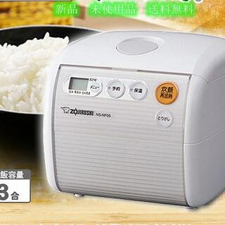 象印マホービン 小容量マイコン炊飯ジャー 3合 ホワイト NS-NF05(炊飯器)