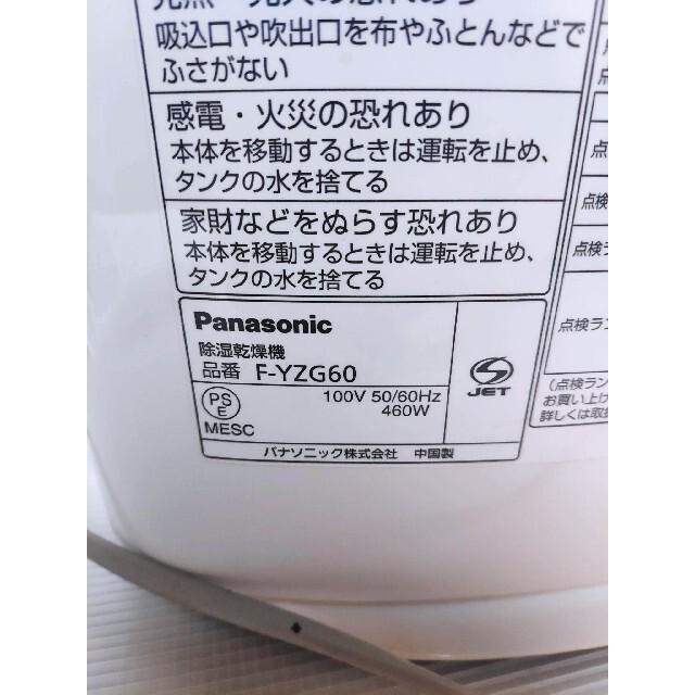 Panasonic(パナソニック)のパナソニック F-YZG60 除湿機 木造7畳 コンクリ14畳 スマホ/家電/カメラの生活家電(加湿器/除湿機)の商品写真