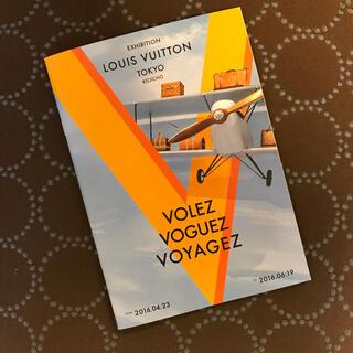 ルイヴィトン(LOUIS VUITTON)のLouis Vuitton 旅する ルイヴィトン  冊子 カタログ(ファッション)