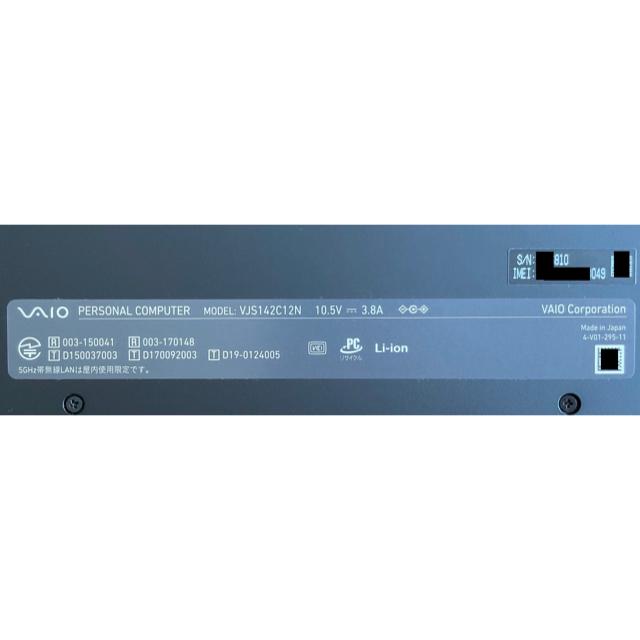 VAIO(バイオ)の【ノートパソコン】VAIO SX14  シルバー SIMフリー i7 スマホ/家電/カメラのPC/タブレット(ノートPC)の商品写真