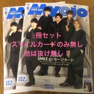 Johnny's - myojo 6月号 2冊セット 本体