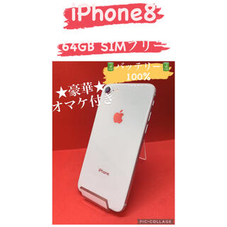 iPhone8 64GB SIMフリー シルバー バッテリー 新品(スマートフォン本体)