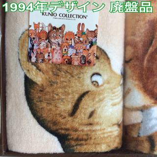 廃盤品 KUNIO COLLECTIONウォッシュタオル2枚セットクニオ サトウ