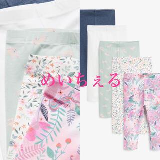 NEXT - 【新品】ピンクユニコーン オーガニックコットンレギンス5枚組(ヤンガー)
