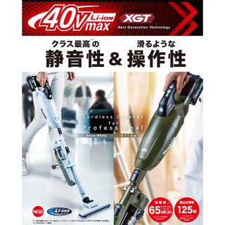 Makita - マキタ 40V 新品 充電式クリーナー CL001GRDCO   新色オリーブ