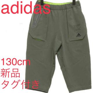 アディダス(adidas)の 【130】アディダス  BDAウーブンカプリパンツ FM2953(パンツ/スパッツ)