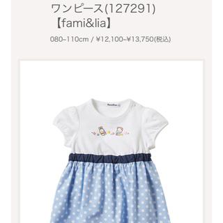 familiar - ファミリア ワンピース 水玉 青 100