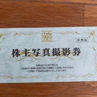 スタジオアリス 株主優待券 (その他)
