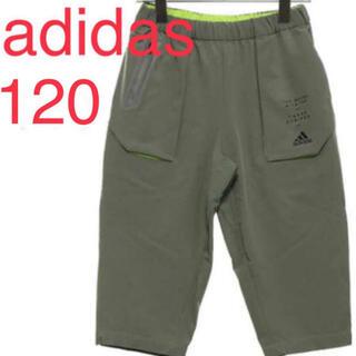 アディダス(adidas)の新品タグ付 【120】アディダス  BDAウーブンカプリパンツ FM2953(パンツ/スパッツ)