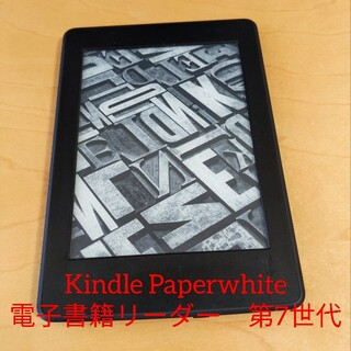 Kindle Paperwhite 電子書籍リーダー 第7世代
