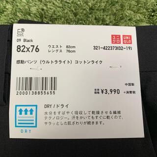 UNIQLO - ユニクロ  感動パンツ