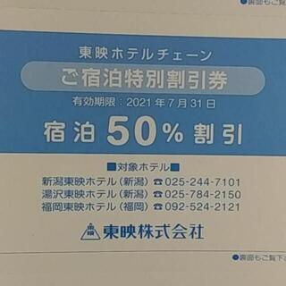 6枚 東映ホテルチェーン 50%割引券 ご宿泊特別割引券 株主優待券(その他)