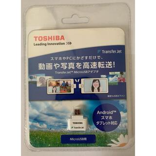 トウシバ(東芝)の新品未開封 東芝 トランスファージェット Android用(microUSB) (その他)