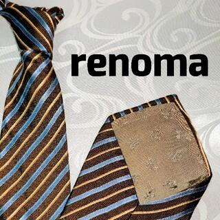 レノマ(RENOMA)のrenoma レノマ ブルー ブラウン ストライプ シルク 100%(ネクタイ)