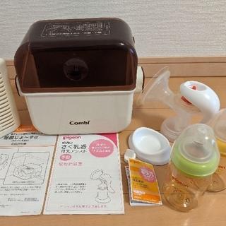 お値下げ☆コンビ除菌じょ〜ず・ピジョン搾乳器・母乳実感哺乳瓶セット
