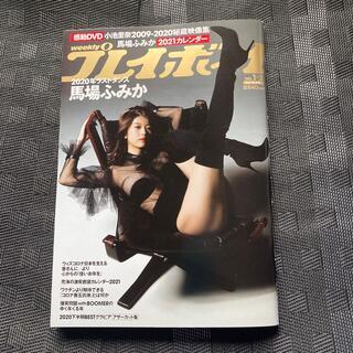 集英社 - 週刊 プレイボーイ 2021年 1/11号 馬場ふみか