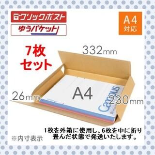 ゆうパケット最大サイズ! ゆうパケットに最適なA4ダンボール箱 7枚セット(ラッピング/包装)