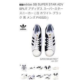 adidas - 海外限定 adidas SB SUPER STAR SPRIT 26.5cm