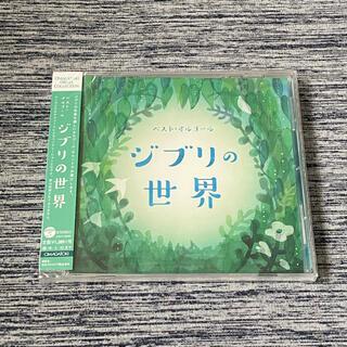 ★新品・未開封★ベスト・オルゴール ジブリ CD(ヒーリング/ニューエイジ)