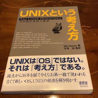 UNIXという考え方 その設計思想と哲学(コンピュータ/IT)