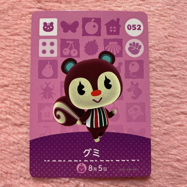 任天堂(ニンテンドウ)のあつまれどうぶつの森 amiibo カード 第2弾 052 グミ ② エンタメ/ホビーのアニメグッズ(カード)の商品写真