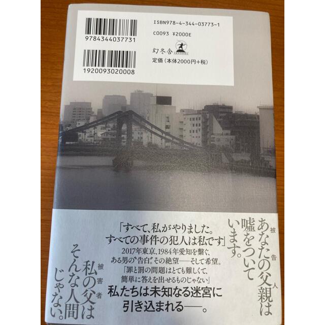 白鳥とコウモリ エンタメ/ホビーの本(文学/小説)の商品写真