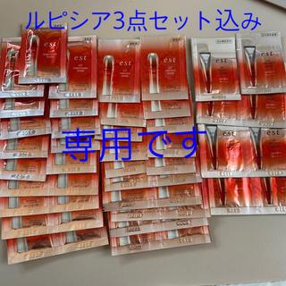 エスト(est)の☆エスト サンプル47個 ☆ルピシア3点セット(サンプル/トライアルキット)