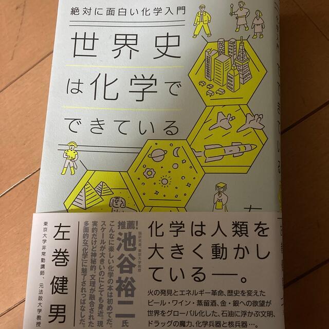 ダイヤモンド社(ダイヤモンドシャ)の世界史は化学でできている 絶対に面白い化学入門 エンタメ/ホビーの本(人文/社会)の商品写真