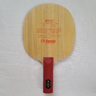 卓球ラケット  コクタク 柳タッチ