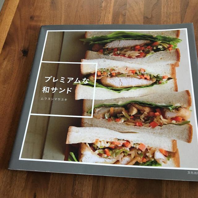 プレミアムな和サンド エンタメ/ホビーの本(料理/グルメ)の商品写真