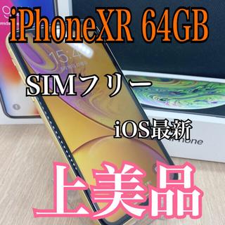 【上美品】【B】iPhone xr 本体 64 gb 【SIMフリー】100%(スマートフォン本体)