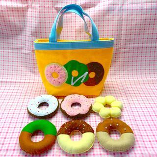 ドーナツ&お片付けバック(おもちゃ/雑貨)